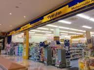 薬 マツモトキヨシ 京王リトナード稲城店の画像1
