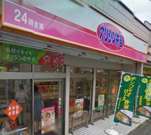 オリジン弁当柿生店の画像1
