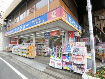 くすりセイジョー柿生駅前店の画像1