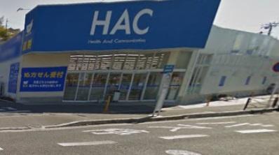 ハックドラッグ下麻生店の画像1