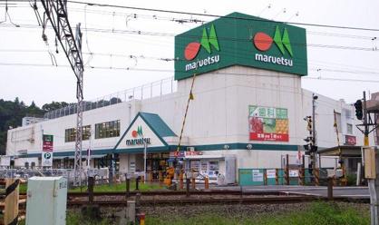 マルエツ 柿生店の画像2