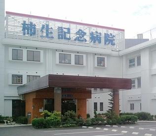 柿生記念病院の画像1