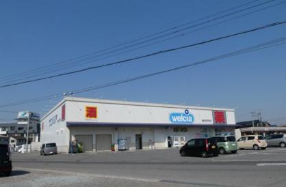 ウエルシア 高浜田戸町店の画像1