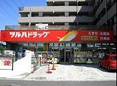 ツルハドラッグ 栗平駅前店