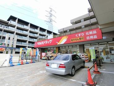 ツルハドラッグ 栗平駅前店の画像2