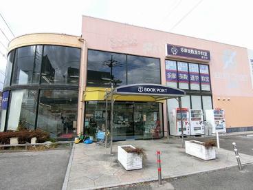 ブックポート203栗平店の画像1