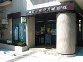 川崎栗平郵便局