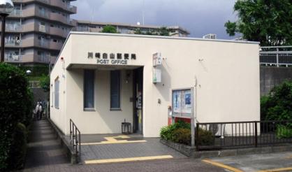 川崎白山郵便局の画像1