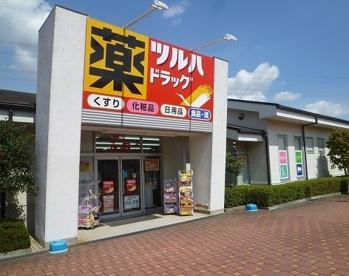 ツルハドラッグ五月台駅前店の画像1