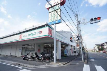 ドラッグセイムス戸田中央店の画像1