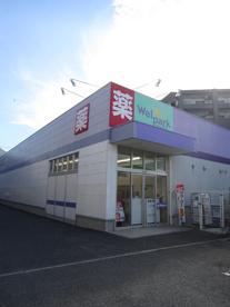 ウェルパーク薬局向ヶ丘遊園南口店の画像1