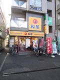 松屋 向ヶ丘遊園店