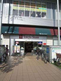 向ヶ丘遊園東急ストアの画像2