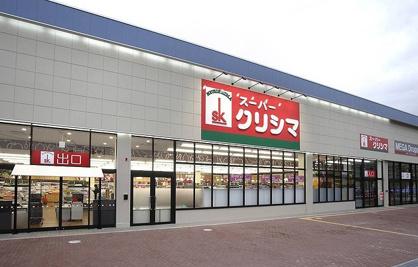 スーパークリシマはるひ野店の画像1
