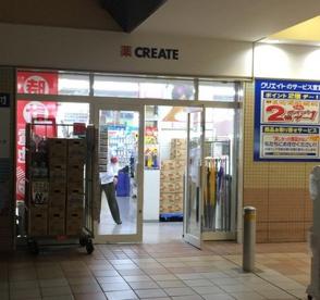 クリエイトS・D 京王若葉台駅前店の画像1