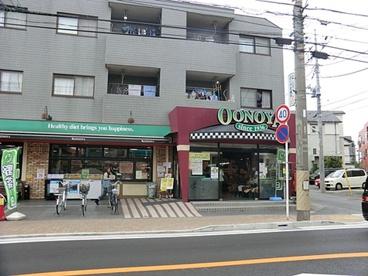 フードハウス大野屋 長尾店の画像1