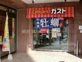 ガスト 東戸塚店