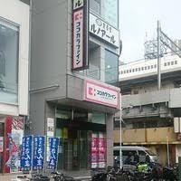 ココカラファイン 御徒町駅前店の画像2