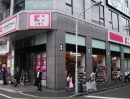 ココカラファイン 御徒町駅前店の画像3