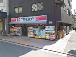 ココカラファイン 千束通店の画像2