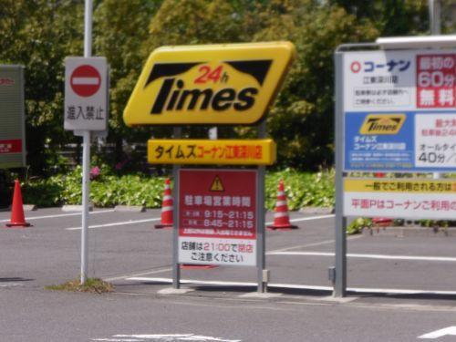 タイムズコーナン江東深川店の画像