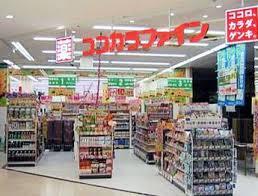 ココカラファイン 松屋浅草店の画像