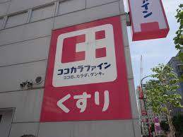 ココカラファイン 浅草橋店の画像2