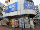 ハックドラッグ東戸塚駅前店