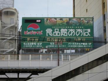 あおば食品館(翁町1丁目店)の画像1