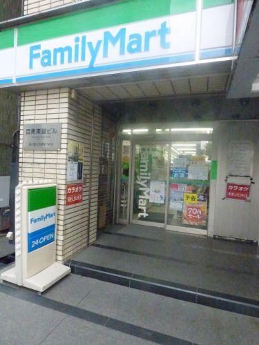 ファミリーマート目黒駅東口店の画像