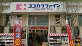 ココカラファイン 北千住西口駅前店