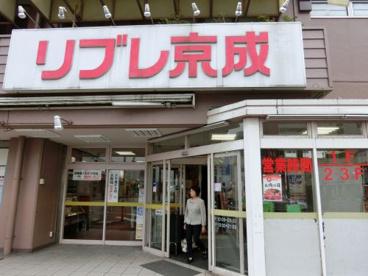リブレ京成勝田台店の画像1