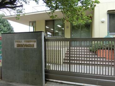 勝田台幼稚園の画像1