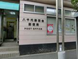 八千代勝田台郵便局