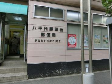 八千代勝田台郵便局の画像1
