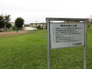 勝田台第5公園の画像1