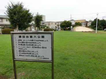勝田台第6公園の画像1