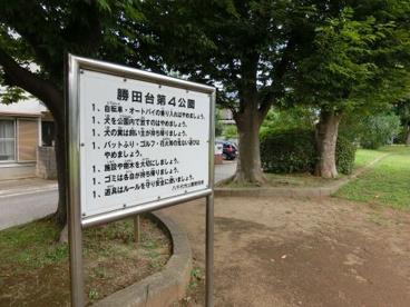 勝田台第2公園の画像1