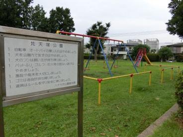 梵天塚公園の画像1