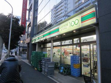 ローソンストア100円(翁町1丁目店)の画像1
