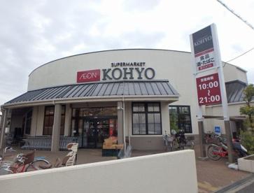 KOHYO芦屋南宮店の画像1