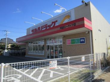 ツルハドラッグ芦屋浜シーサイド店の画像