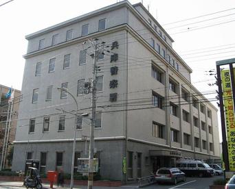 兵庫警察署の画像1