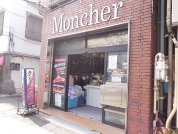 クリーニングモンシェール 牡丹店の画像1