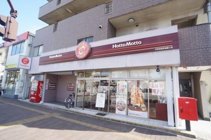 ほっともっと戸田市役所南通り店の画像1
