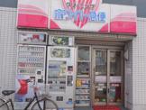ホワイト急便 永代2丁目店