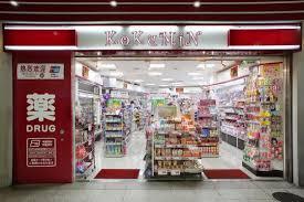 Kokumin アトレ上野駅店の画像