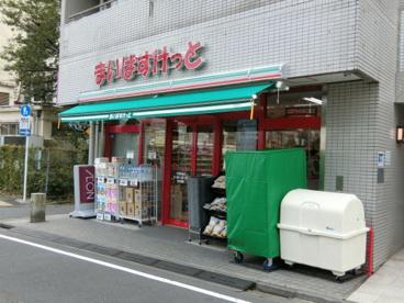 まいばすけっと中野駅西店の画像1