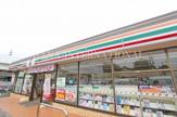 セブン-イレブン稲城中央橋前店