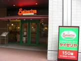 サイゼリヤ飯田橋PLANO店